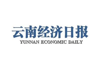 云南经济日报挂失登报_云南经济日报登报声明、遗失登报