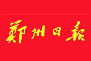 郑州日报挂失登报_郑州日报登报声明、遗失登报