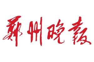 郑州晚报挂失登报_郑州晚报登报声明、遗失登报
