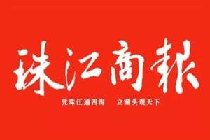 珠江商报挂失登报_珠江商报登报声明、遗失登报
