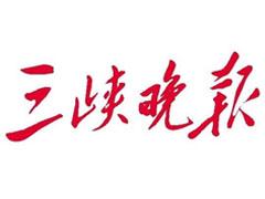 三峡晚报挂失登报_三峡晚报登报声明、遗失登报