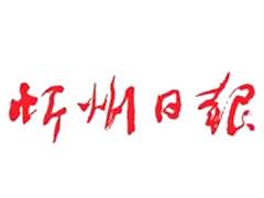 忻州日报挂失登报_忻州日报登报声明、遗失登报