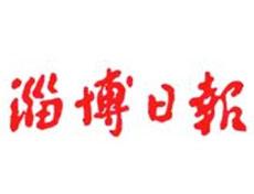 淄博日报报社登报电话_淄博日报登报挂失电话