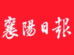 襄阳日报挂失登报_襄阳日报登报声明、遗失登报