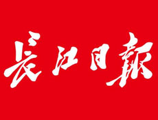 长江日报报社登报电话_长江日报登报挂失电话