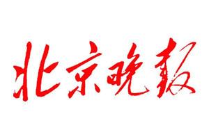 北京晚报挂失登报、遗失登报_北京晚报登报电话