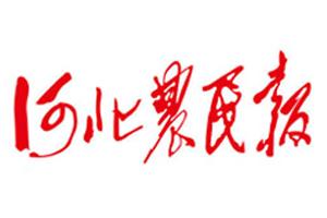 河北农民报挂失登报、遗失登报_河北农民报登报电话