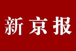 新京报挂失登报、遗失登报_新京报登报电话