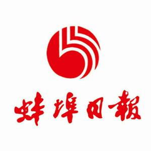 蚌埠日报报社登报电话_蚌埠日报登报挂失电话