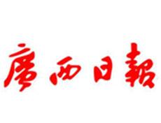 广西日报挂失登报_广西日报登报声明、遗失登报