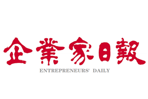 企业家日报_企业家日报登报电话