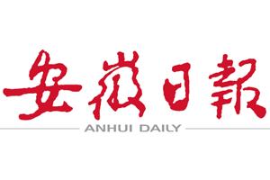 安徽日报遗失声明登报多少钱?