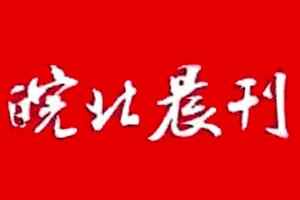 皖北晨刊挂失登报、遗失登报_皖北晨刊登报电话