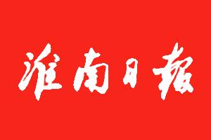 淮南日报挂失登报、遗失登报_淮南日报登报电话