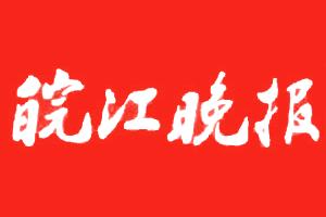 皖江晚报报社登报电话_皖江晚报登报挂失电话