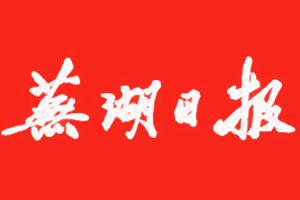芜湖日报报社登报电话_芜湖日报登报挂失电话