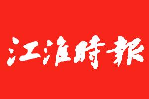 江淮时报挂失登报、遗失登报_江淮时报登报电话