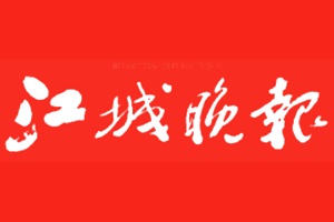 江城晚报挂失登报_江城晚报登报声明、遗失登报