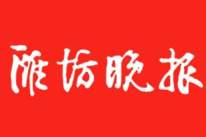 潍坊晚报报社登报电话_潍坊晚报登报挂失电话