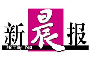 新晨报遗失声明登报多少钱?