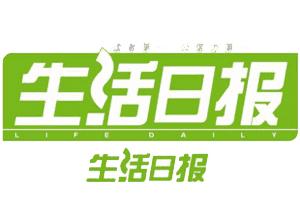 生活日报报社登报电话_生活日报登报挂失电话