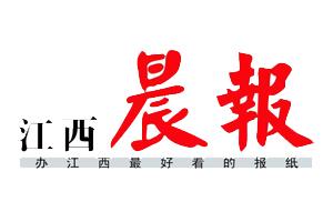 江西晨报报社登报电话_江西晨报登报挂失电话
