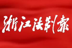 浙江法制报挂失登报_浙江法制报登报声明、遗失登报