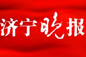 济宁晚报挂失登报、遗失登报_济宁晚报登报电话