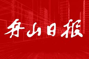 舟山日报挂失登报_舟山日报登报声明、遗失登报