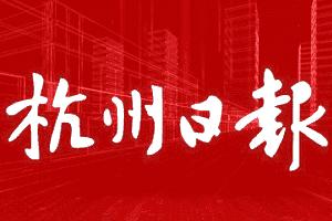 杭州日报挂失登报_杭州日报登报声明、遗失登报