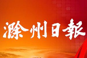 滁州日报挂失登报_滁州日报登报声明、遗失登报