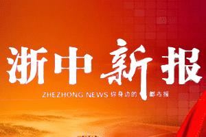 浙中新报挂失登报、遗失登报_浙中新报登报电话