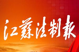 江苏法制报挂失登报_江苏法制报登报声明、遗失登报