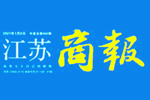 江苏商报挂失登报_江苏商报登报声明、遗失登报