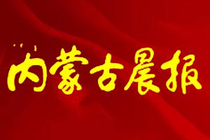 内蒙古晨报挂失登报、遗失登报_内蒙古晨报登报电话