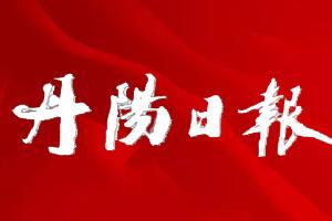 丹阳日报挂失登报、遗失登报_丹阳日报登报电话