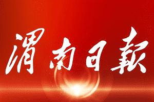 渭南日报挂失登报、遗失登报_渭南日报登报电话