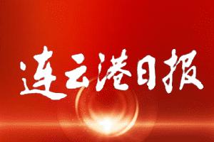 连云港日报挂失登报、遗失登报_连云港日报登报电话