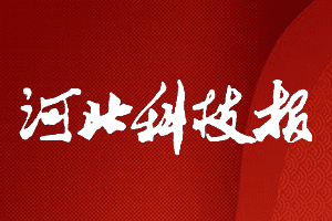 河北科技报报社登报电话_河北科技报登报挂失电话