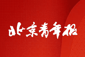 北京青年报挂失登报、遗失登报_北京青年报登报电话