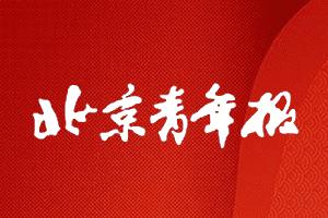 北京青年报报社登报电话_北京青年报登报挂失电话
