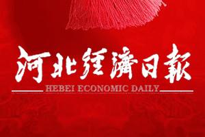 河北经济日报挂失登报、遗失登报_河北经济日报登报电话