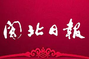 闽北日报挂失登报、遗失登报_闽北日报登报电话