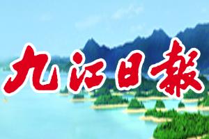 九江日报遗失声明登报多少钱?