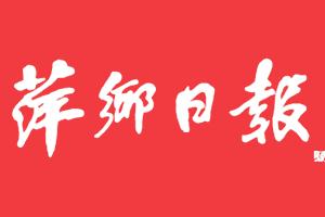 萍乡日报挂失登报、遗失登报_萍乡日报登报电话
