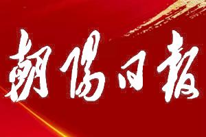 朝阳日报报社登报电话_朝阳日报登报挂失电话