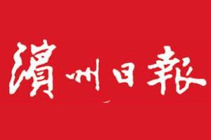 滨州日报挂失登报、遗失登报_滨州日报登报电话