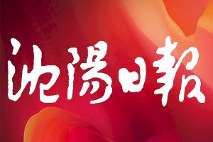 沈阳日报挂失登报、遗失登报_沈阳日报登报电话