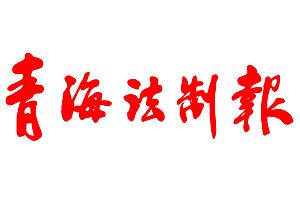 青海法制报报社登报电话_青海法制报登报挂失电话