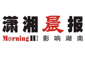 潇湘晨报_潇湘晨报广告部_潇湘晨报登报电话